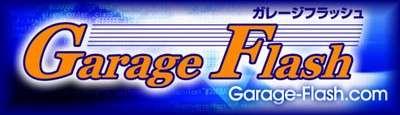 Garage Flash Webサイトロゴ