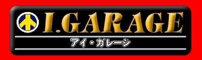 I.Garage Webサイトロゴ