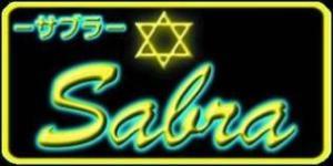 Sabra Webサイトロゴ